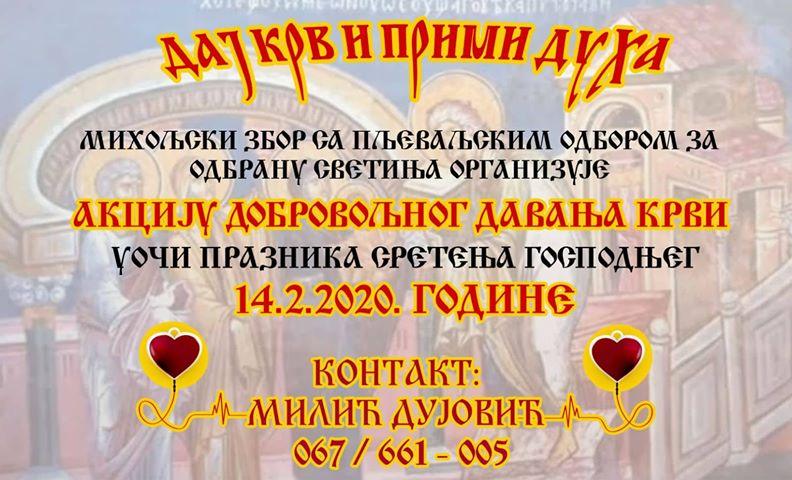 ДОБРОВОЉНА АКЦИЈА ДАВАЊА КРВИ 14. ФЕБРУАРА